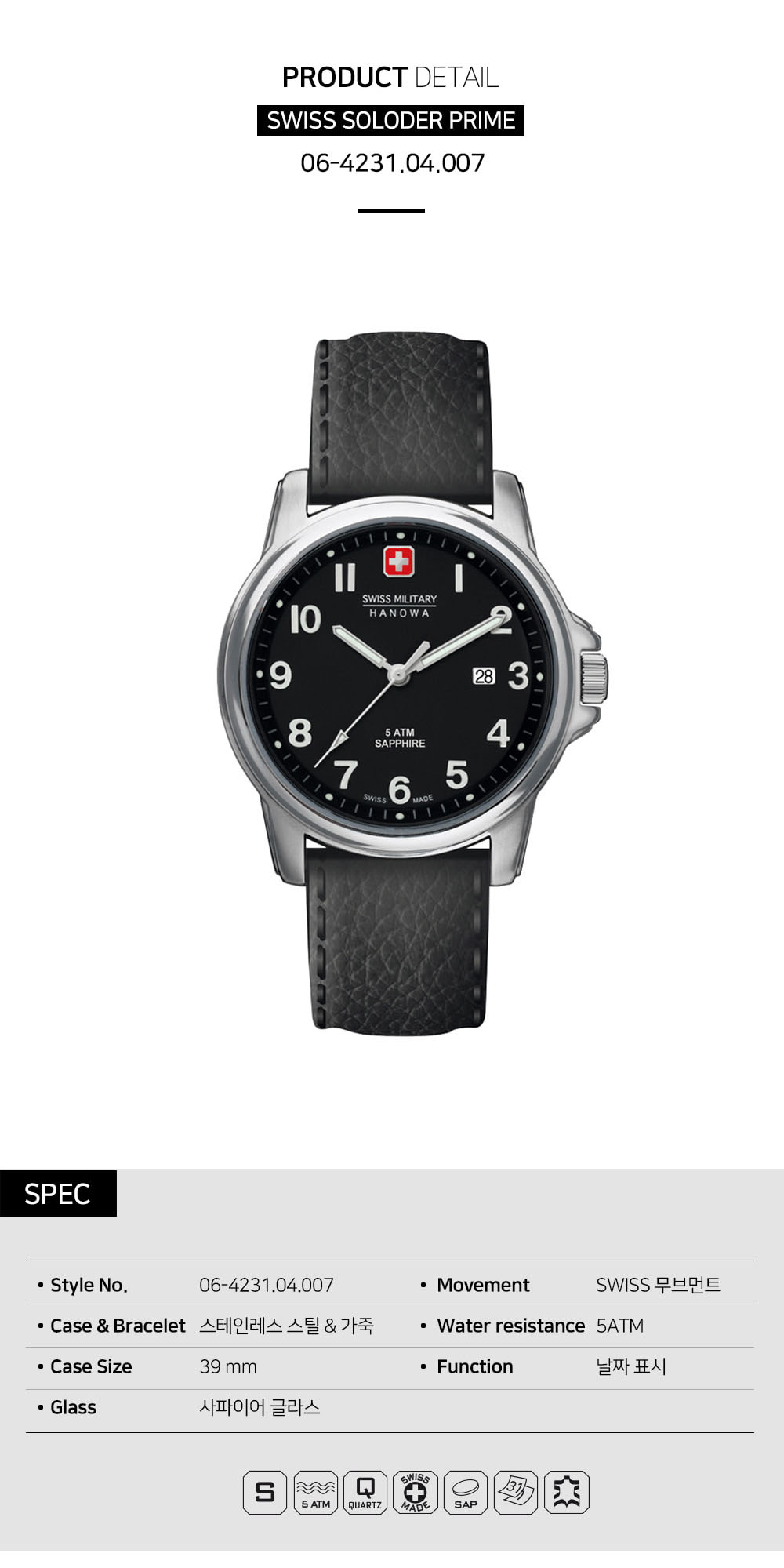 스위스 밀리터리 하노와(SWISS MILITARY HANOWA) 시계 06-4231.04.007